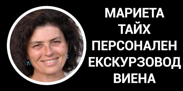 МАРИЕТА ТАЙХ ПЕРСОНАЛЕН ЕКСКУРЗОВОД ВИЕНА